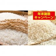 郷の有機使用特別栽培米 ひとめぼれ 7kg + ササニシキ 5kg