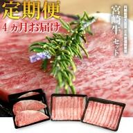 【究極の牛肉】特選 宮崎牛 定期便 4ヵ月コース【G9】