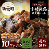炎の地鶏炭火焼 お得定期便<9パック+ミニ1パック×8ヶ月>【F1】