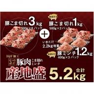 <期間限定 2.2増量!> 産地盛 宮崎県産 豚肉 合計5.2kg ※平成31年5月末までに出荷