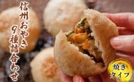 信州おやき9種詰合わせ(焼きタイプ)野沢菜 きのこ やさい ポテト あんこ なす 切干大根 かぼちゃ ニラ ご当地 お取り寄せ グルメ お土産