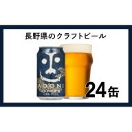 インドの青鬼(24缶)クラフトビール