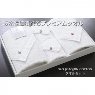 【Hello New タオル】タオルセット(フルセット) シンプルサンホーキン(白)