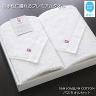 【Hello!NEW タオル】バスタオル二枚セット シンプルサンホーキン(白)