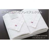 【Hello New タオル】バスタオル二枚セット シンプルサンホーキン(白)