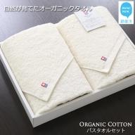 【Hello!NEW タオル】バスタオル二枚セット TRUE ORGANIC