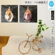 世界で一つの手作り銅雑貨「水晶ネックレス」「紫水晶ネックレス」「三輪車型・銅線一輪差し」 3点セット