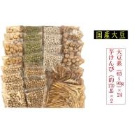 国産大豆の豆菓子と芋けんぴ 8種26袋 食べ比べセット!