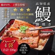 21-359.高知県産うなぎ蒲焼 ハーフ4袋+お吸物付き/BC
