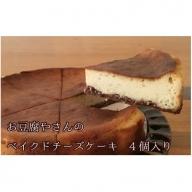 374.豆腐と柚子のベイクドチーズケーキ 4個セット