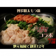 博多明太もつ鍋セット(2~3人前)