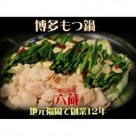 【六蔵特製】 もつ鍋セット(4~5人前)