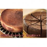 19-376.ソイガトーショコラと豆腐と柚子のベイクドチーズケーキ 各2個セット
