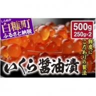[№5723-0316]いくら醤油漬(鱒卵)【500g(250g×2)】