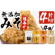 No.273 無添加味噌詰合せ(麦みそ、合わせみそ、玄米みそ、米みそ各1kg、総合計4kg)甘口減塩みそ【はつゆき屋】