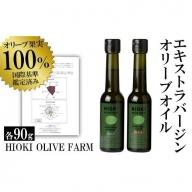 No.270 <HIOKI OLIVE FARM>緑豊オリーブオイル2種セット(各90g)エキストラバージン・オリーブオイル【鹿児島オリーブ】