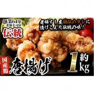 No.277 国産!鶏の唐揚げ(250g×4袋・計約1kg)国産鶏肉を老舗寿司屋の伝統の味付けしたから揚げ【寿しのはしぐち】