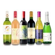 山梨ワイン飲み比べセット6本詰合せ(TO-52A)