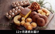 烏骨鶏の卵とおやつセット(12回コース)