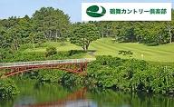 鶴舞カントリー倶楽部【平日1ラウンド1名様】セルフプレー券(5月、10月、11月除く)