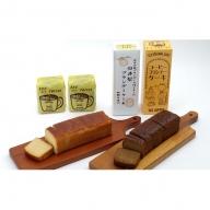 遠山珈琲 コーヒー2種類&ブランデーケーキ2種類セット