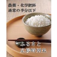 平成30年産 ふるさと応援特別米 こしひかり(BG無洗米)5kg