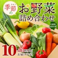 野菜セット 加西市産 季節の野菜詰め合わせセット 季節の野菜10品程度