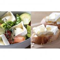 【クレイル特製】・カマンベールチーズ2種セット
