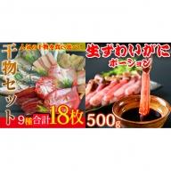 海鮮グルメセット(干物セット&生ずわいがにポーション)