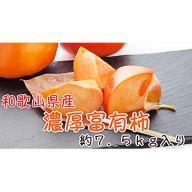 【和歌山特産品】濃厚!富有柿 約7.5kg
