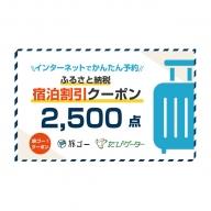 五所川原市 旅ゴー!クーポン(2,500点)
