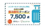 五所川原市 旅ゴー!クーポン(7,500点)