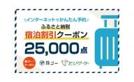 五所川原市 旅ゴー!クーポン(25,000点)
