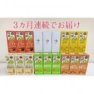 お楽しみ付き キッコーマン豆乳満喫便(200ml×54本)3ヶ月連続配送