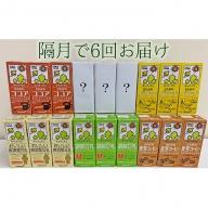 お楽しみ付き キッコーマン豆乳満喫便(200ml×54本)(隔月6回配送)