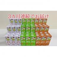 キッコーマン 定番商品3種類各1ケースのセット3ヶ月連続配送