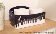 トイレットペーパーストック ピアノ