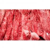 熊本県産 あか牛 焼き肉用400g