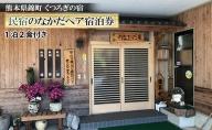 錦町の民宿「民宿 のなかだ」1泊2食付きぺア宿泊券