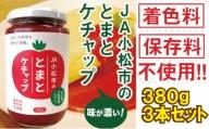 006010. 【保存料・着色料なし】JA小松市のとまとケチャップ(380g)3本セット