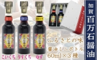 006011. 加賀百万石醤油ミニボトル3種×60mlセット(こいくち、うすくち、ゆず)