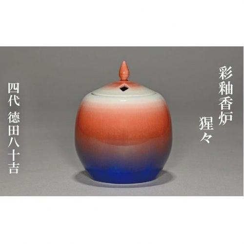 九谷焼「彩釉香炉・猩々」四代 德田八十吉
