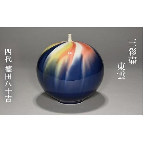 九谷焼「三彩壷・東雲」四代 德田八十吉