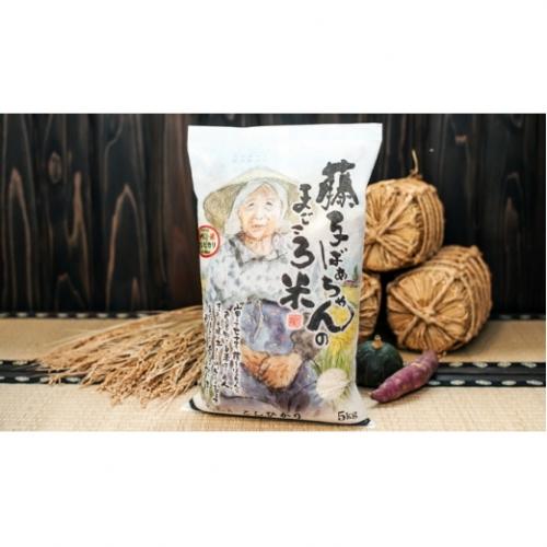 022001.【有機肥料米】藤子ばぁちゃんのまごころ米10kg(5kg×2袋)