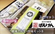 011008. すみげんの「潮風さんま・珍味セットB」(冷凍)