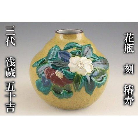 九谷焼「花瓶 刻 椿寿」三代 浅蔵五十吉