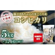 130001. 【定期便】藤子ばぁちゃんのまごころ米 5kg×12回(毎月)