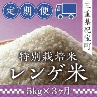 D−07 【定期便】特別栽培米レンゲ米 5kg×3ヶ月