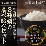 D-283 平成30年度産「佐賀県産特別栽培米」5㎏×3種