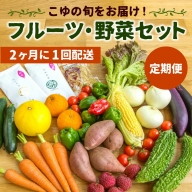 野菜・フルーツ 6回盛りだくさんセット(定期便)【E7】